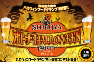 SHIBUYA オトナ HALLOWEEN PARTY 2018