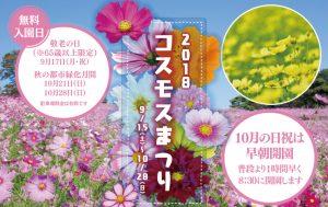 昭和記念公園コスモス祭り2018