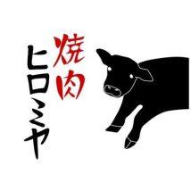 焼肉ヒロミヤ本店・3号店が予約できる取り方・方法・裏ワザ徹底解説!電話開始日・時間は?