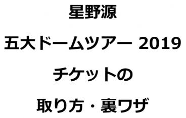 星野源ライブ2019のチケットが取れる取り方・入手方法・裏ワザ徹底解説!発売日・倍率は?
