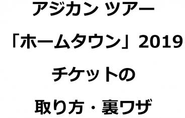 ASIAN KUNG-FU GENERATIONライブツアーコンサート2019のチケットが取れる取り方・入手方法・裏ワザ徹底解説!発売日・応募のコツは?