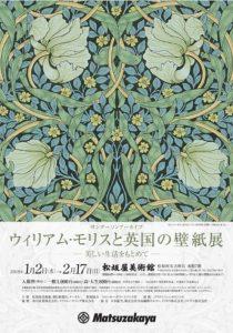 サンダーソンアーカイブ ウィリアム・モリスと英国の壁紙展 -美しい生活をもとめて-