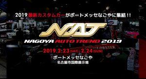 NAGOYAオートトレンド2019