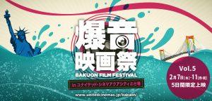 爆音映画祭 in ユナイテッド・シネマアクアシティ台場