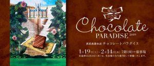 チョコレートパラダイス2019