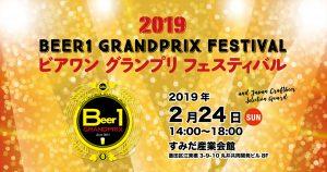 ビアワングランプリ フェスティバル 2019