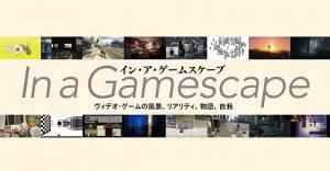 イン・ア・ゲームスケープ ヴィデオ・ゲームの風景,リアリティ,物語,自我
