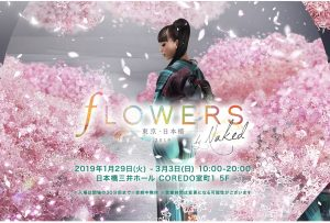 FLOWERS BY NAKED 2019 ―東京・日本橋―