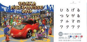 第23回 大阪オートメッセ2019