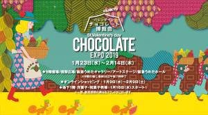 バレンタインチョコレート博覧会 2019