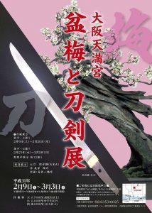 てんま天神梅まつり 〜盆梅と刀剣展〜