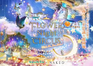 FLOWER Night CIRCUS - Ride On The Star!