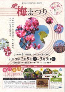 春の花まつり2019 梅まつり