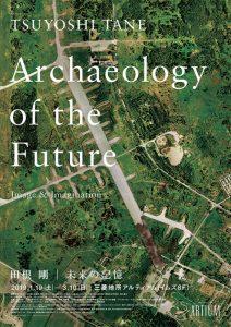 田根 剛 未来の記憶 Archaeology of the FutureーImage & Imagination