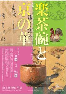 楽茶碗と京の華