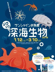 サンシャイン水族館 ゾクゾク深海生物2019
