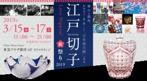 Love Nippon!江戸切子桜祭り