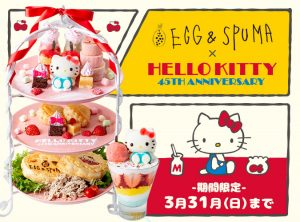 EGG&SPUMA×HELLO KITTY 45TH ANNIVERSARY CAFE