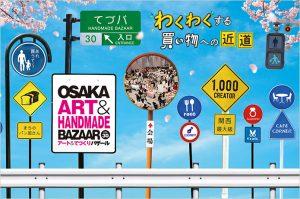 OSAKAアート&てづくりバザールVol.30