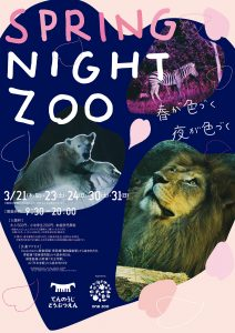 SPRING NIGHT ZOO