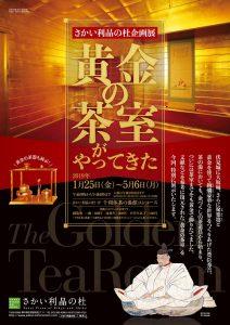 さかい利晶の杜企画展「黄金の茶室がやってきた」