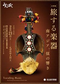 企画展「旅する楽器-南アジア、弦の響き」