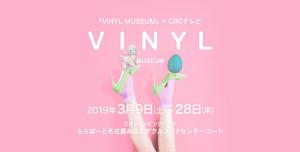 VINYL MUSEUM(ビニール・ミュージアム)