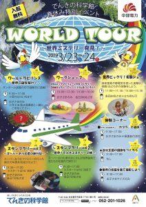 春休み特別イベント「WORLD TOUR 世界ミステリー発見!」