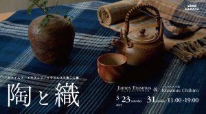 ジェイムズ・イラズムス/イラズムス千尋二人展「陶と織」