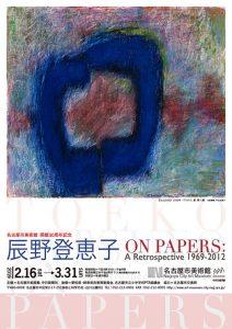 開館30周年記念 辰野登恵子展