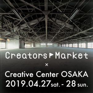 クリエーターズマーケットin大阪