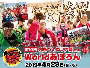 平成31年大阪ベイリア祭「第14回Worldあぽろん」