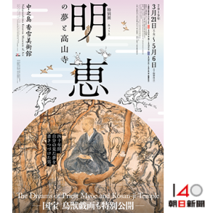 特別展「明恵の夢と高山寺」
