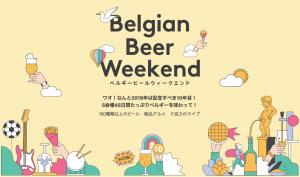 ベルギービールウィークエンド2019