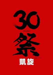 30祭(SANJUSSAI)凱旋「大人計画大博覧会in福岡」