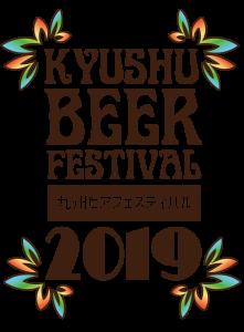 九州ビアフェスティバル2019
