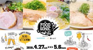 FOOD SONIC 2019