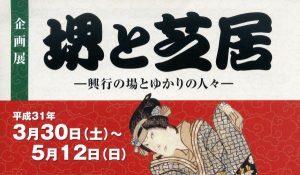企画展「堺と芝居―興行の場とゆかりの人々―」