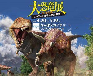 大恐竜展 in なんば ~よみがえる地球の絶対王者~