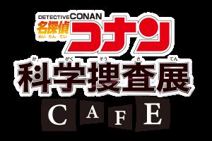 名探偵コナン 科学捜査展カフェ