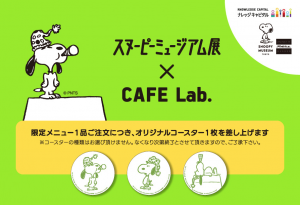 スヌーピーミュージアム展×CAFE Lab.