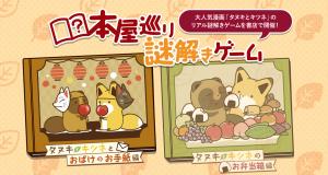 本屋巡り謎解きゲーム 「タヌキとキツネとおばけの手紙編」「タヌキとキツネのお弁当箱編」