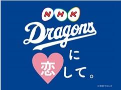 NHK「アスリートに恋して。展」特別編『中日ドラゴンズに恋して。』