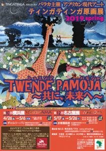 アフリカン現代アート「ティンガティンガ原画展」