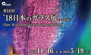 '18日本のガラス展