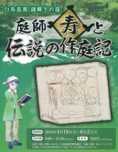 白鳥庭園謎解きの庭 庭師「寿」と伝説の作庭記