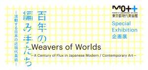 リニューアル・オープン記念企画展「百年の編み手たち ー流動する日本の近現代美術ー」