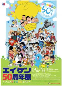 エイケン50周年展~アニメサザエさんと共に~