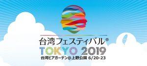 台湾フェスティバル TOKYO 2019