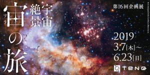TeNQ第16回企画展『宇宙絶景 宙(ソラ)の旅』